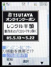 TSUTAYAオンライン トップ