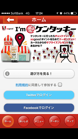 ケンタッキーフライドチキン公式アプリ I'm@ケンタッキー