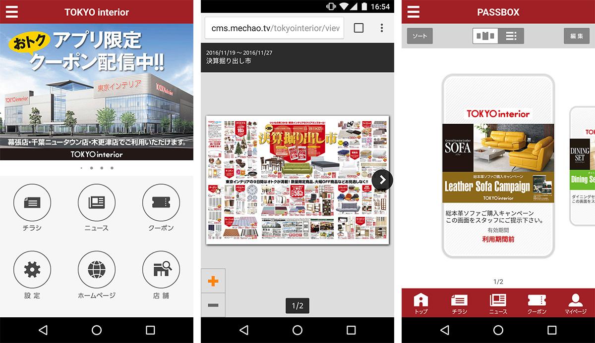 東京インテリアの公式アプリが登場。店舗検索や限定クーポン、最新チラシ