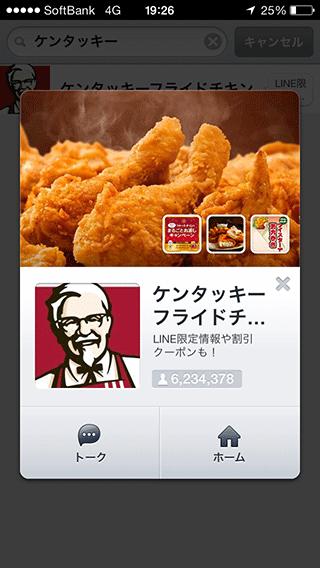 ケンタッキーフライドチキン公式アプリ LINE公式アカウント