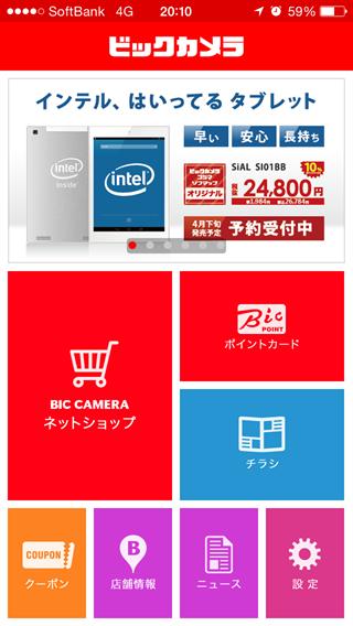 ビックカメラアプリ1