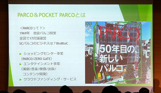 POCKET PARCOとは - パルコ公式アプリをリニューアルした背景「様々な部署と話をしていると、どこでも問題は共通していた」