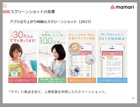 ママリ:スクリーンショットの変遷。アプリ立ち上がり時期のスクリーンショット(2015)