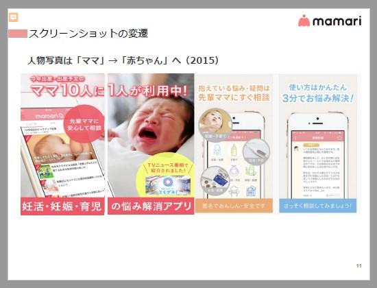 ママリ:スクリーンショットの変遷。人物写真は「ママ」→「赤ちゃん」へ(2015)