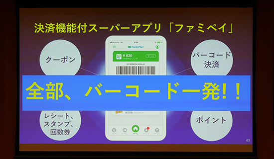 決済機能付きスーパーアプリ「ファミペイ」。クーポン、バーコード決済、レシート・スタンプ・回数券、ポイント。全部バーコード一発