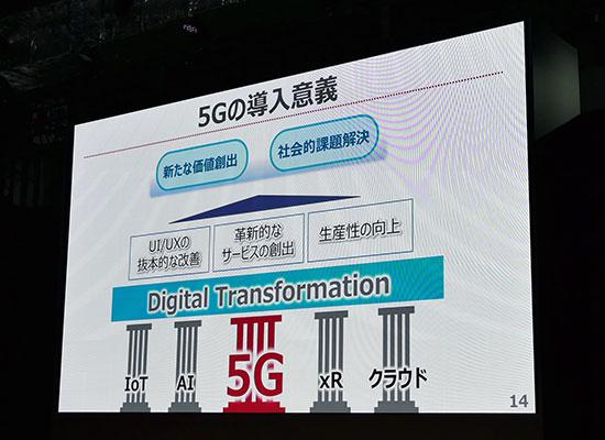 ドコモ:5Gの導入意義