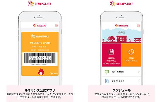 フィットネスクラブアプリ:Myルネサンス