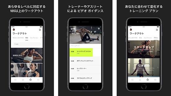 Nike Traning Clubアプリ
