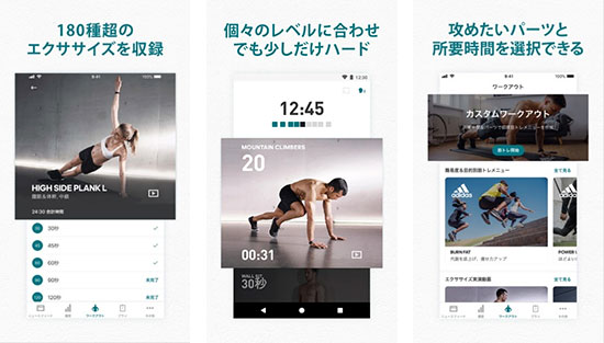 adidas Trainingアプリ