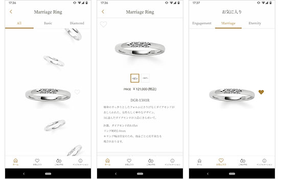 ジュエリー・宝飾品アプリ:ミキモト