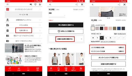 アパレル企業ファッションアプリ。在庫確認