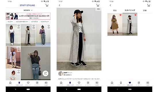 アパレル企業のファッションアプリ。スタイリング提案
