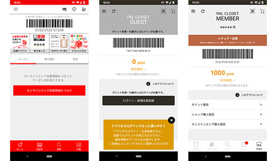 アパレル企業のファッションアプリ。会員証、ポイントカード