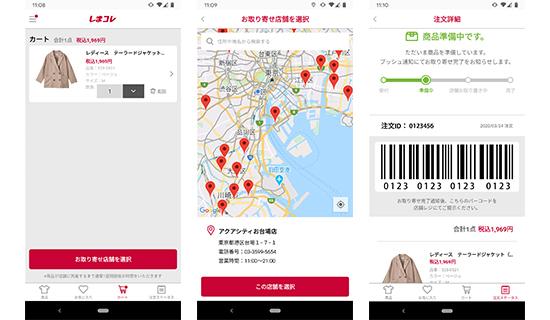 アパレル企業のファッションアプリ。お取り寄せ機能しまこれ
