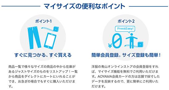 アパレル企業のファッションアプリ。サイズ登録機能
