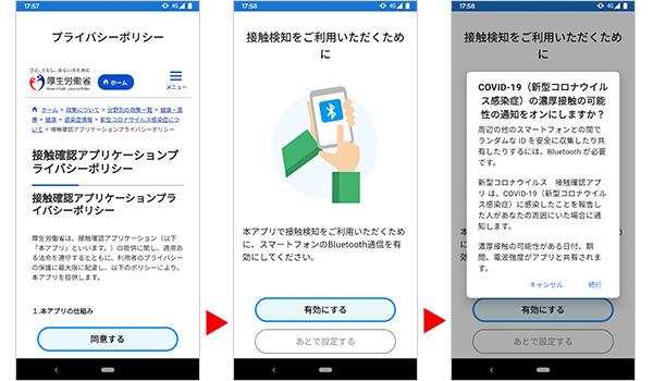 接触確認アプリ。インストール後の作業。プライバシーポリシー、Bluetooth ON、プッシュ通知の許可