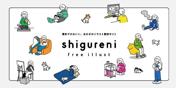 shiguremi