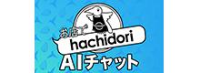 お店でhachidori AIチャット