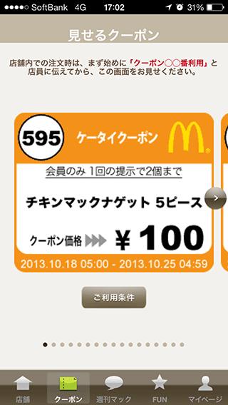 マクドナルドアプリ クーポン