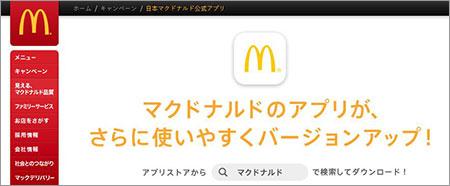 2016mcd-app-m