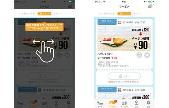 2016mcd-app01