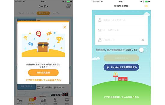 2016mcd-app02
