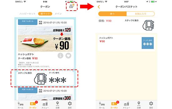 2016mcd-app04