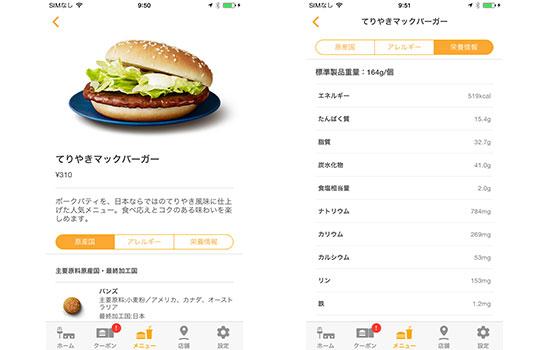 2016mcd-app05