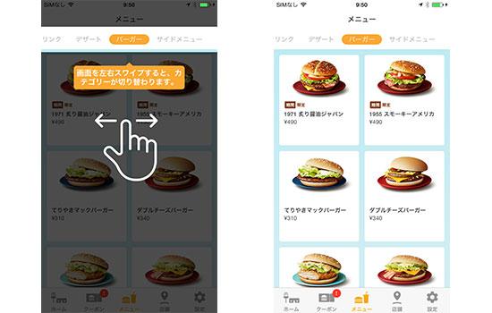 2016mcd-app06