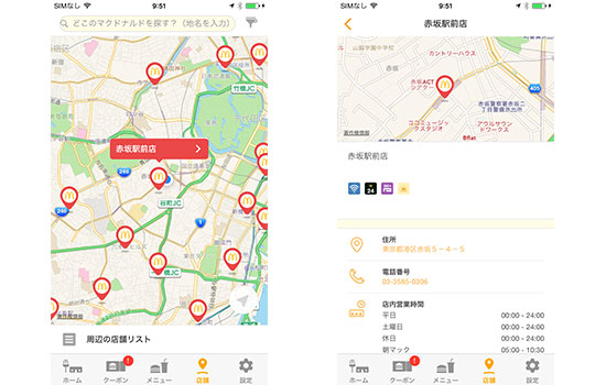 2016mcd-app07