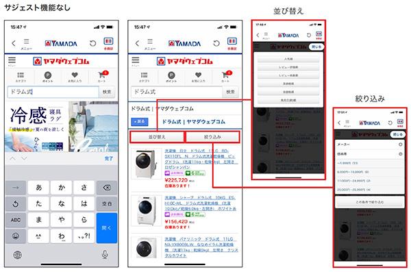 ヤマダ電機 商品検索画面