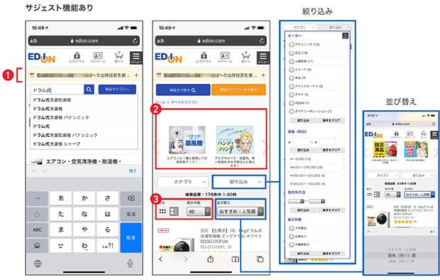 エディオン 商品検索画面