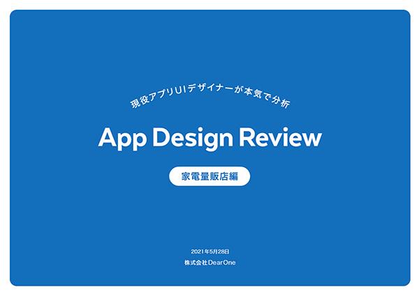 アプリデザインレビュー