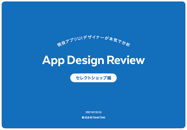 アプリデザインレビュー(セレクトショップ編)