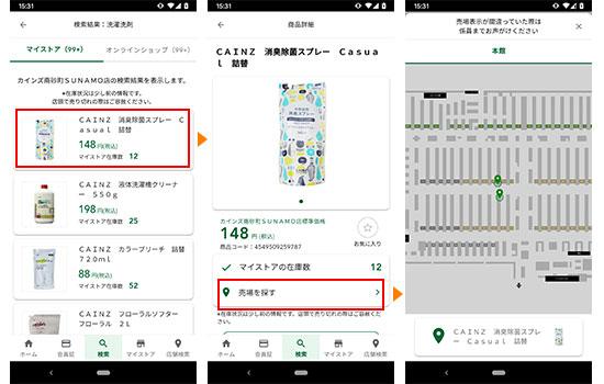 ホームセンターアプリ:カインズ、在庫確認、売り場確認