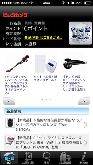ビックカメラアプリ2