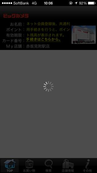 ビックカメラアプリ4-