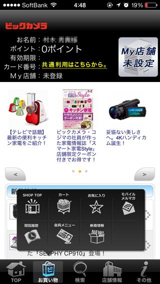 ビックカメラアプリ7