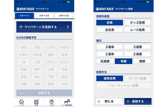 boatrace-app01