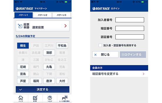 boatrace-app02