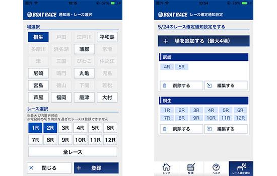 boatrace-app03