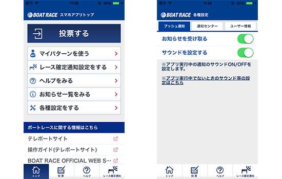 boatrace-app04
