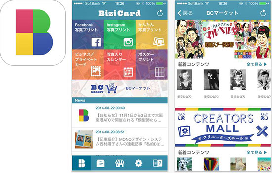 businesscard-app04