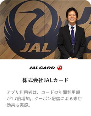 株式会社JALカード。アプリ利用者は、カード年間利用額が1.7倍増加。クーポン配信による来店効果も実感。