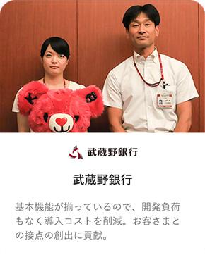 武蔵野銀行。基本機能が揃っているので、開発負荷もなく導入コストを削減。お客さまとの接点の創出に貢献。