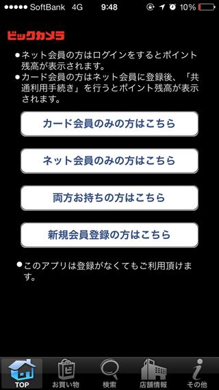 ビックカメラアプリ5