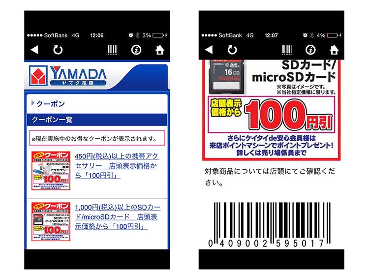 ヤマダ電機公式アプリ クーポン