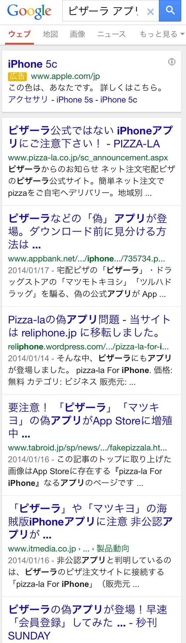 検索結果(ピザーラ アプリ iphone)