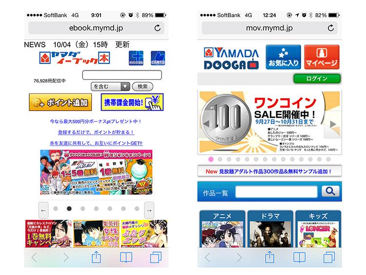 ヤマダ電機公式アプリ ebook