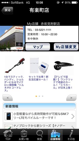 ビックカメラアプリ6